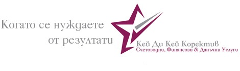 Счетоводно обслужване в София